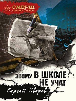 cover image of Этому в школе не учат