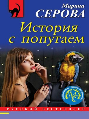cover image of История с попугаем