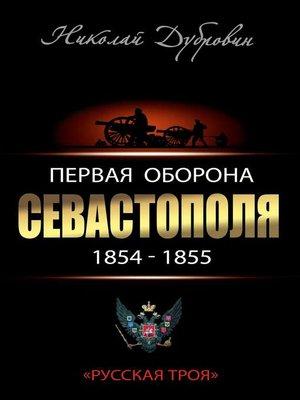 cover image of Первая оборона Севастополя 1854–1855 гг. «Русская Троя»