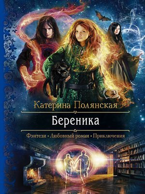 cover image of Береника