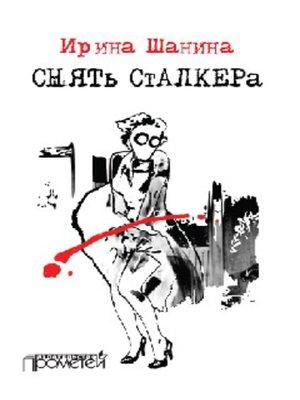 cover image of Снять «Сталкера»