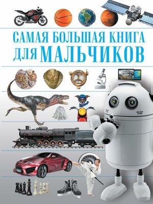 cover image of Самая большая книга для мальчиков