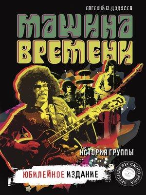 cover image of «Машина времени». История группы. Юбилейное издание