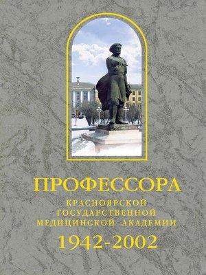 cover image of Профессора Красноярской государственной медицинской академии. 1942-2002