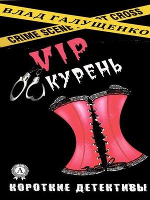 cover image of VIP-Курень