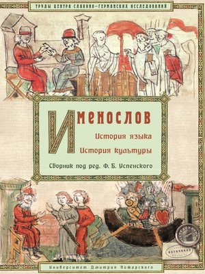 cover image of Именослов. История языка. История культуры