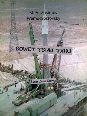 cover image of Soviet tsiajtxhu. Lom Zem Kawg