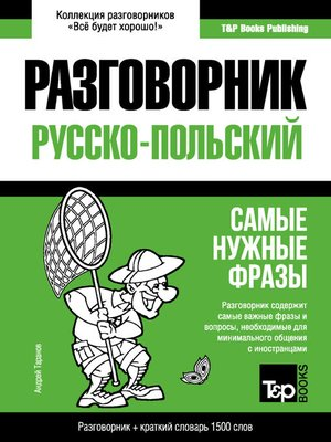 cover image of Польский разговорник и краткий словарь 1500 слов