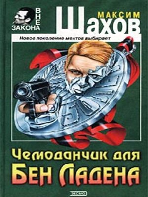 cover image of Чемоданчик для Бен Ладена