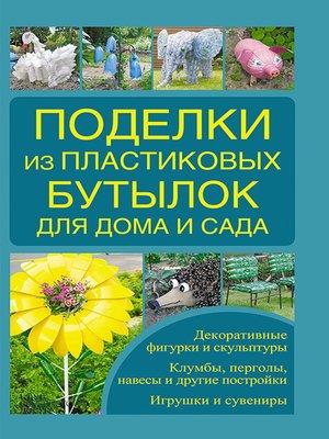 cover image of Поделки из пластиковых бутылок для дома и сада