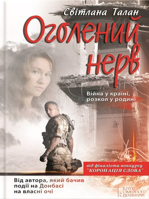 cover image of Оголений нерв