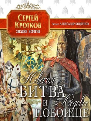 cover image of Невская битва и Ледовое побоище