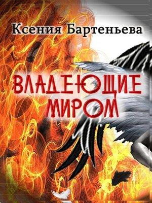 cover image of Владеющие миром