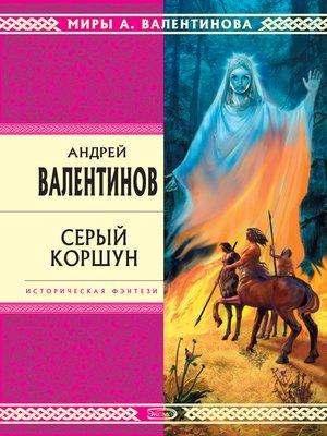cover image of Серый коршун
