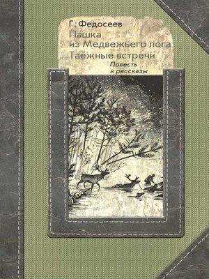 cover image of Пашка из медвежьего лога. Таежные встречи