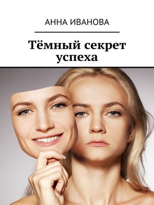 cover image of Тёмный секрет успеха