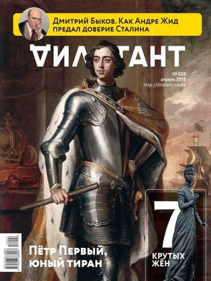 cover image of Дилетант 28