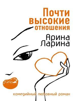 cover image of Почти высокие отношения