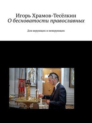 cover image of Обесноватости православных. Для верующих иневерующих