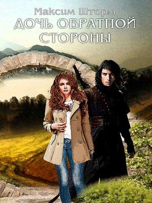 cover image of Дочь Обратной Стороны