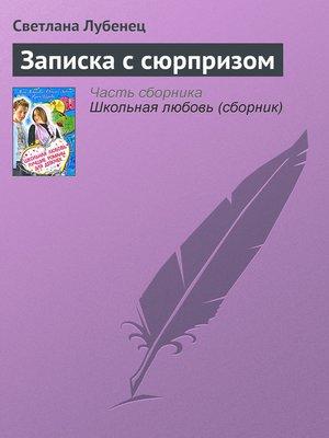 cover image of Записка с сюрпризом