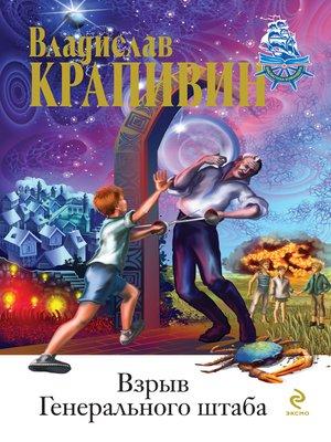 cover image of Дело о ртутной бомбе