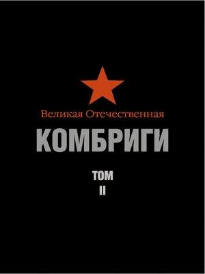 cover image of Великая Отечественная. Комбриги. Военный биографический словарь. Т. 2
