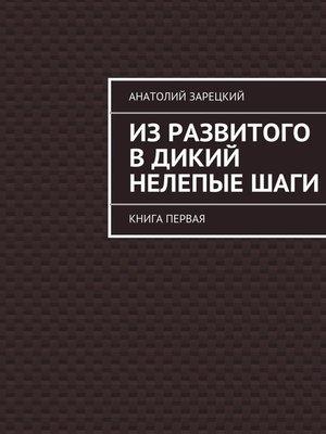cover image of Изразвитого вдикий нелепыеШАГИ