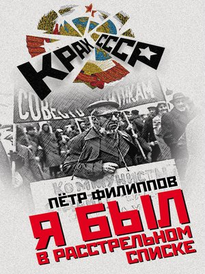 cover image of Я был в расстрельном списке