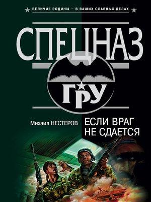 cover image of Если враг не сдается