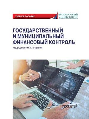 cover image of Государственный и муниципальный финансовый контроль