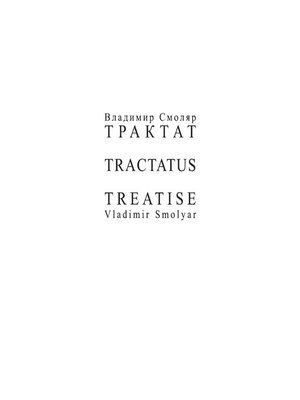 cover image of Трактат
