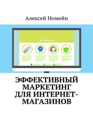 cover image of Эффективный маркетинг дляинтернет-магазинов