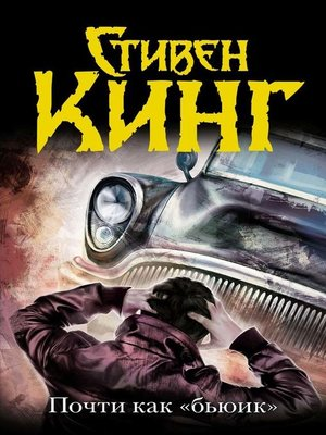 cover image of Почти как «бьюик»