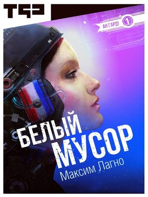 cover image of Белый мусор