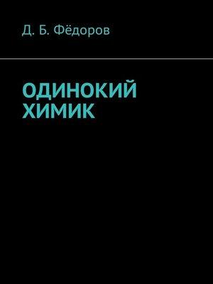 cover image of Одинокий химик