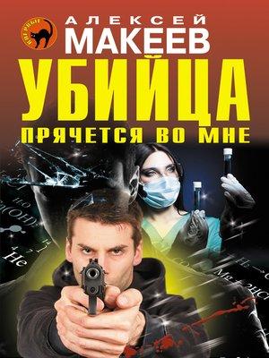 cover image of Убийца прячется во мне
