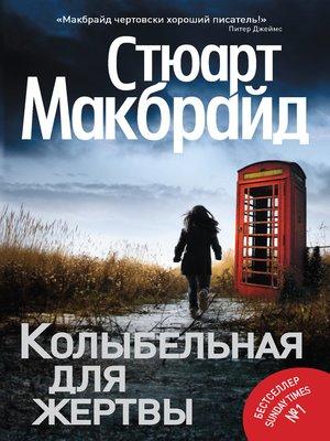 cover image of Колыбельная для жертвы