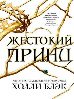cover image of Жестокий принц