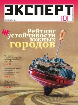 cover image of Эксперт Юг 03-2017