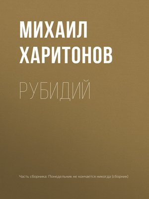 cover image of Рубидий