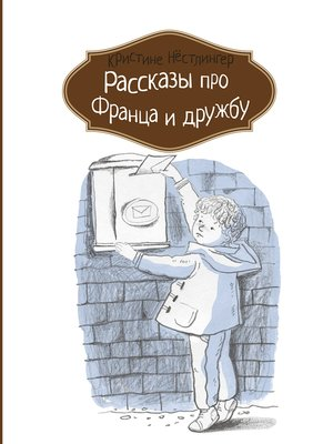 cover image of Рассказы про Франца и дружбу