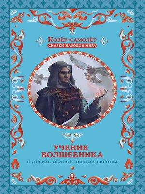 cover image of Ученик волшебника и другие сказки Южной Европы