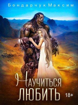 cover image of Научиться любить