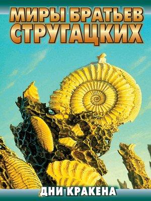 cover image of Дни Кракена (сборник)