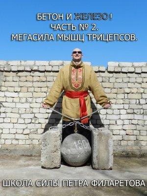 cover image of Мегасила мышц трицепсов