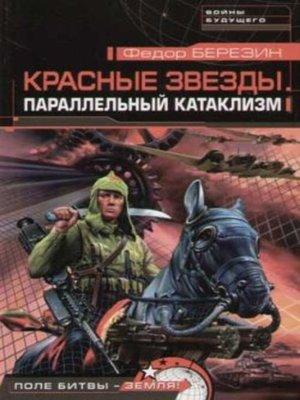 cover image of Параллельный катаклизм