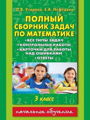 cover image of Полный сборник задач по математике. Все типы задач. Контрольные работы. Карточки для работы над ошибками. Ответы. 3 класс