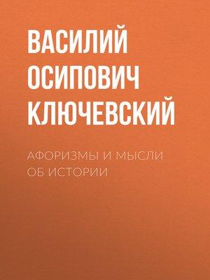 cover image of Афоризмы и мысли об истории
