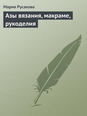 cover image of Азы вязания, макраме, рукоделия